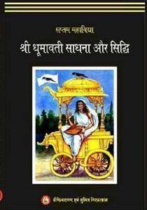 Saptam Mahavidya Shree Dhumavati Sadhana aur Siddhi ebook pdf Free Download