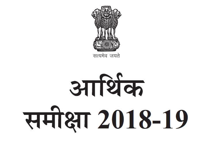 आर्थिक समीक्षा 2018-19 full pdf