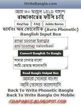 How to write bangla