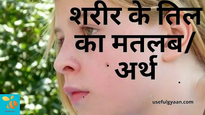 mole on face meaning in hindi