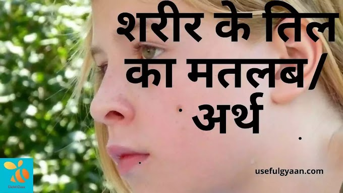 शरीर के तिल का मतलब, अर्थ | mole on face meaning in hindi