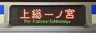 総武横須賀線 上総一ノ宮行き表示 E217系