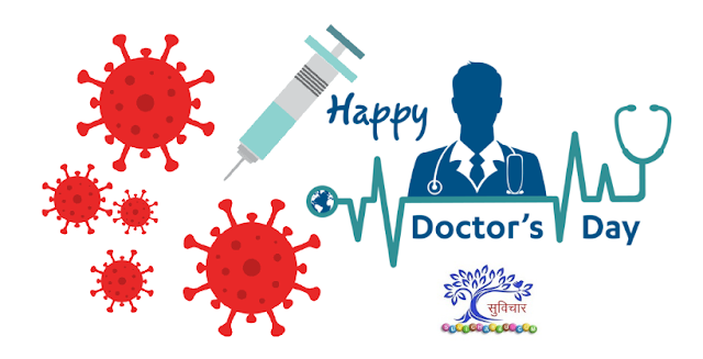 Happy National Doctor's Day 2021