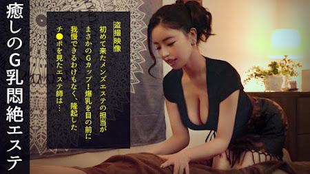 498DDH-007 | 中文字幕 – 純按摩店忍不住勃起意外狂幹內射巨乳美女 胡桃沢ももこ