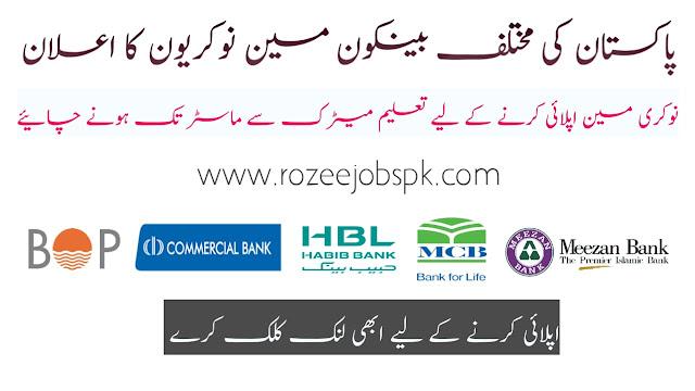 Bank Jobs In Pakistan For Fresh Graduates