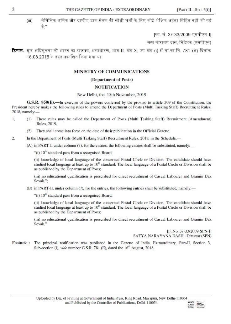 India Post MTS Recruitment (Amendment) Rules, 2019