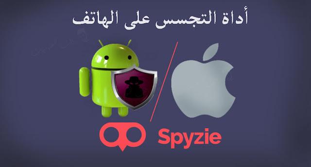 تنزيل تطبيق spyzie تحميل برنامج spyzie للايفون والاندرويد لمراقبة الاجهزة عن بعد ومراقبة تحميل برنامج spyzie.