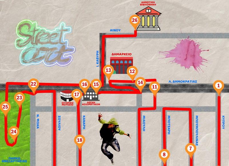 Φεστιβάλ Τέχνης και Έκφρασης το Σάββατο 26 Οκτωβρίου στους δρόμους της Αλεξανδρούπολης