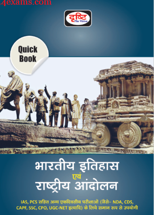 Indian History and National Movement By Drishti Publication : For All Competitive Exam Hindi PDF Book