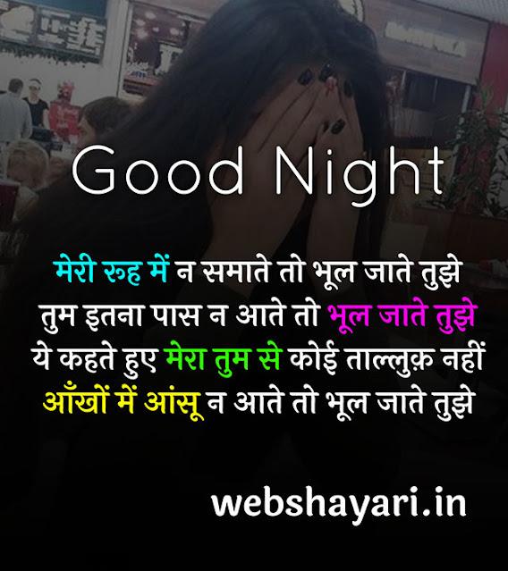good night sad status image