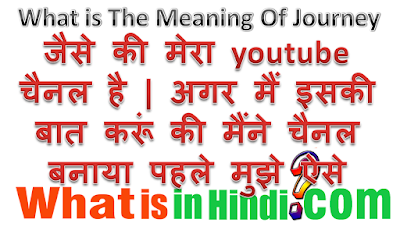 What is the meaning of Journey in Hindi