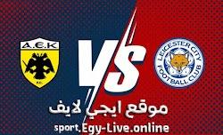 مشاهدة مباراة ليستر سيتي وآيك أثينا بث مباشر ايجي لايف بتاريخ 10-12-2020 في الدوري الأوروبي