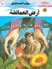 رواية أرض العمالقة من سلسلة ملف المستقبل