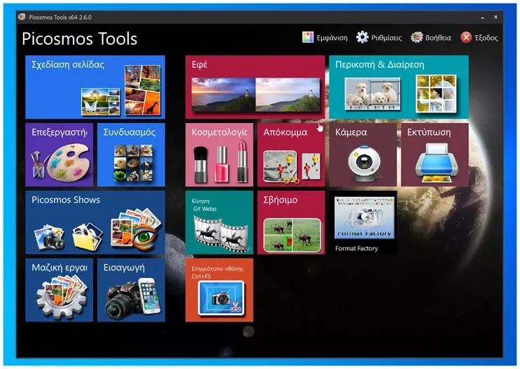 Οι 22 καλύτερες δωρεάν εφαρμογές επεξεργασίας φωτογραφίας για τα Windows