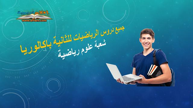 جميع دروس الرياضيات للثانية باكالوريا : شعبة  علوم رياضية