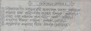 তামিরুল মিল্লাত দাখিল সাজেশন |দাখিল বাংলা ২য় পত্র সাজেশন ২০২০