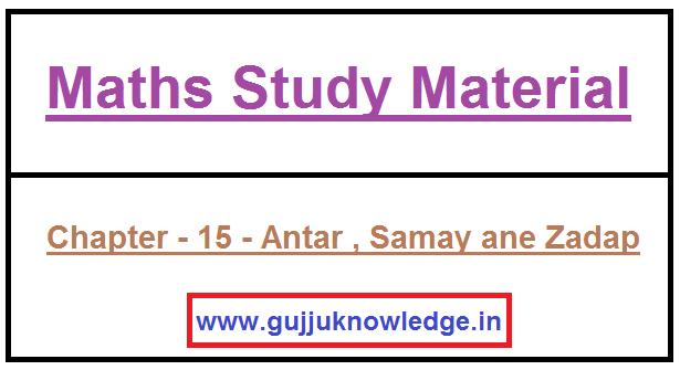 Maths Material In Gujarati PDF File Chapter - 15 - Antar , Samay ane Zadap