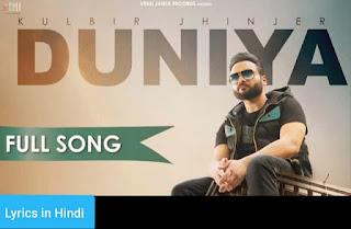 दुनिया Duniya Lyrics in Hindi | Kulbir Jhinjer