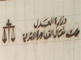 """المشدد 10 سنوات لـ 3 اشخاص متهمين بقتل """" شمشون"""" بعين شمس"""