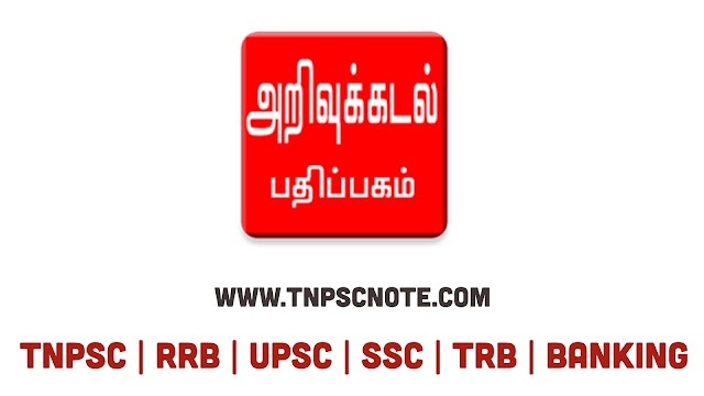Tamil Notes Arivukadal Pathippagam TNPSC Study Materials