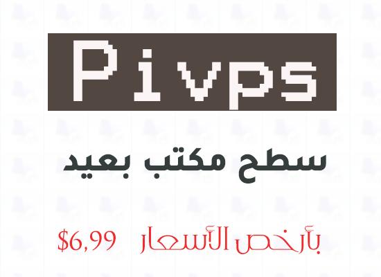شراء سطح مكتب بعيد vps windows Rdp بسعر 6.99$