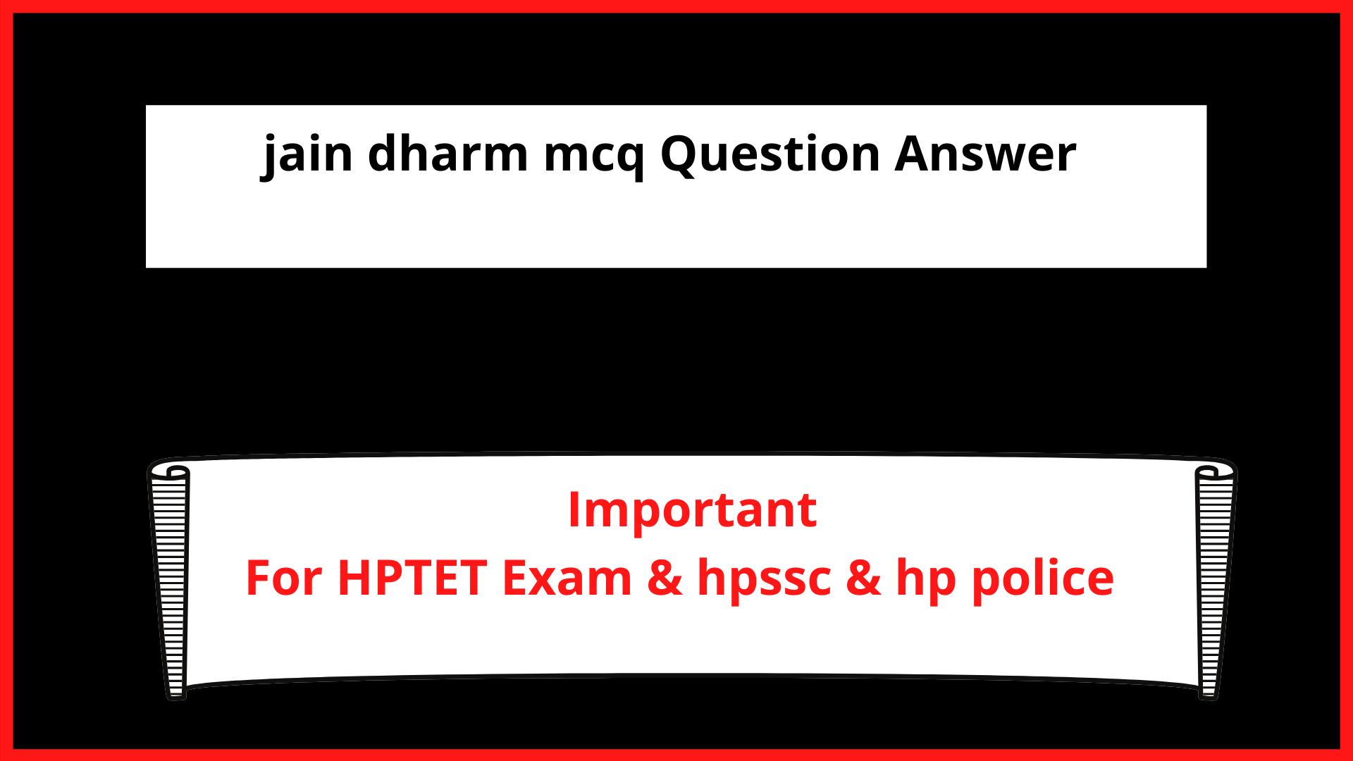 jain dharm mcq Question Answer In Hindi
