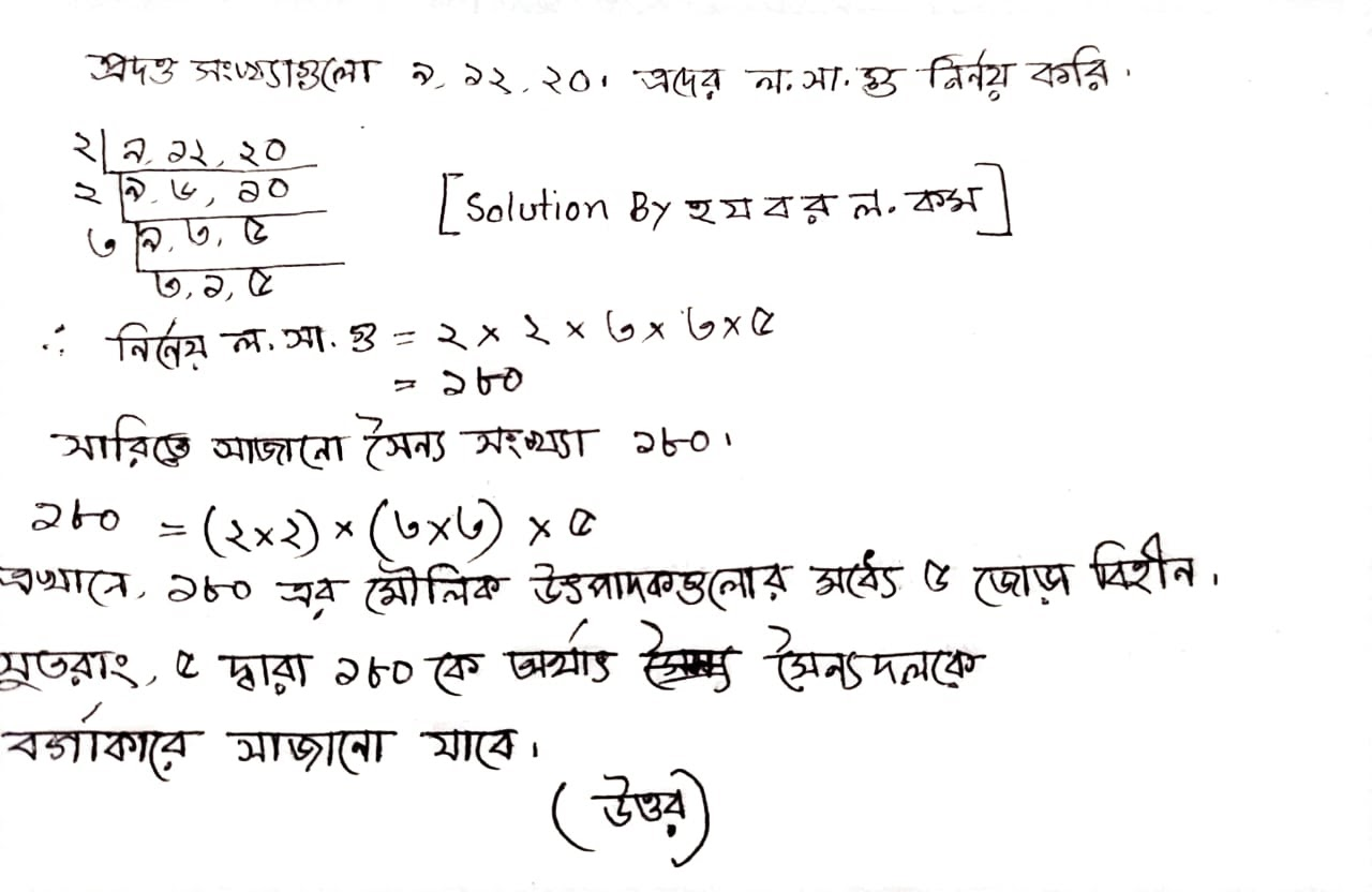 Class 7 Math Assignment For 3rd Week 2021 Answer Download - page 2