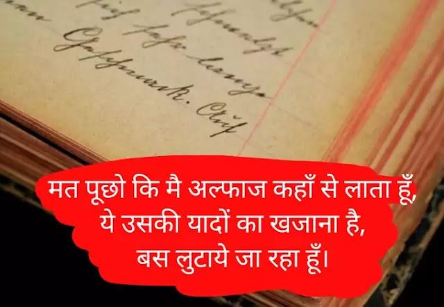 Yaadein shayari in hindi