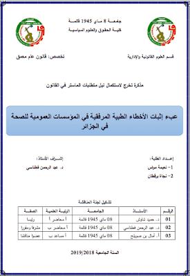 مذكرة ماستر: عبء إثبات الأخطاء الطبية المرفقية في المؤسسات العمومية للصحة في الجزائر PDF
