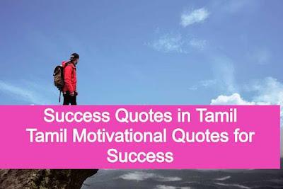 Success Quotes in Tamil | Tamil Motivational Quotes for Success | Tamil Motivation