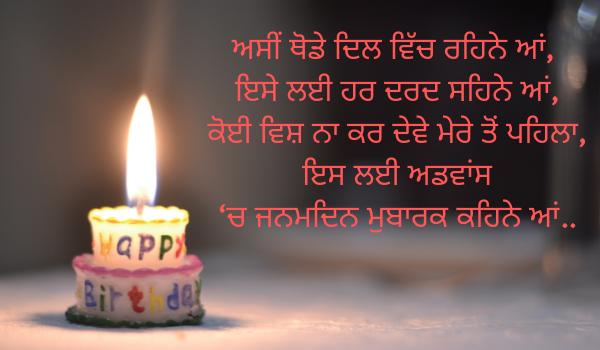 Happy Birthday Wishes In Punjabi