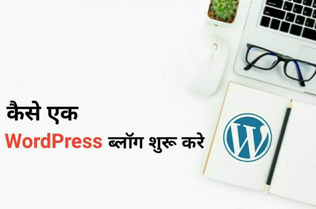 How to Start a WordPress Blog the Right Way in hindi
