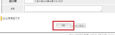 FeliCa/NFC勤怠管理GOZIC メンバー登録 OKボタンクリック