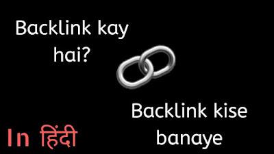What is Backlink kise banaye in Hindi. Backlink क्या है और Seo के लिए Backlink क्यों जरूरी है.
