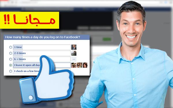 طريقة عمل إستطلاع رأي على بروفايلك أو صفحتك على الفيس بوك