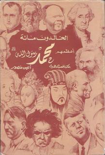 كتاب الخالدون مائة أعظمهم محمد صلى الله عليه وسلم