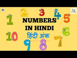 Hindi Number From 1 to 100 | Hindi Numbers in Words