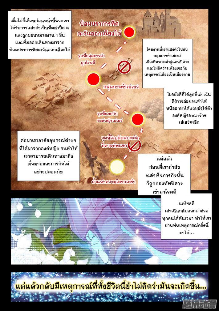 อ่านการ์ตูน Shen yin wang zuo 74 ภาพที่ 2