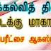 தரம் - 10 - விஞ்ஞானம் - நிகழ்நிலைப் பரீட்சை - 2021