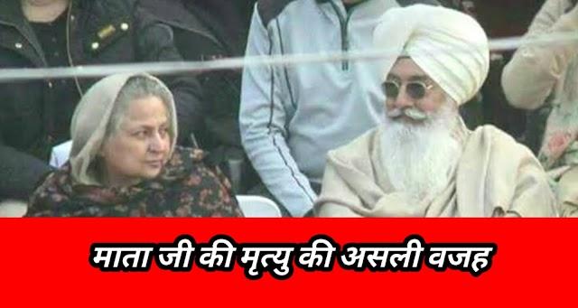 Why Shabnam Ji Died। Real Reason। क्यों हुआ माता शबनम जी का देहांत।