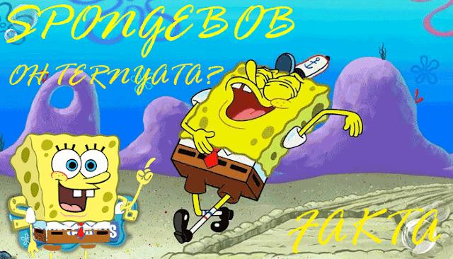 SpongeBob SquarPant