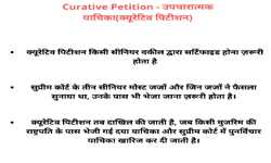 curative petition meaning in hindi - उपचारात्मक याचिका