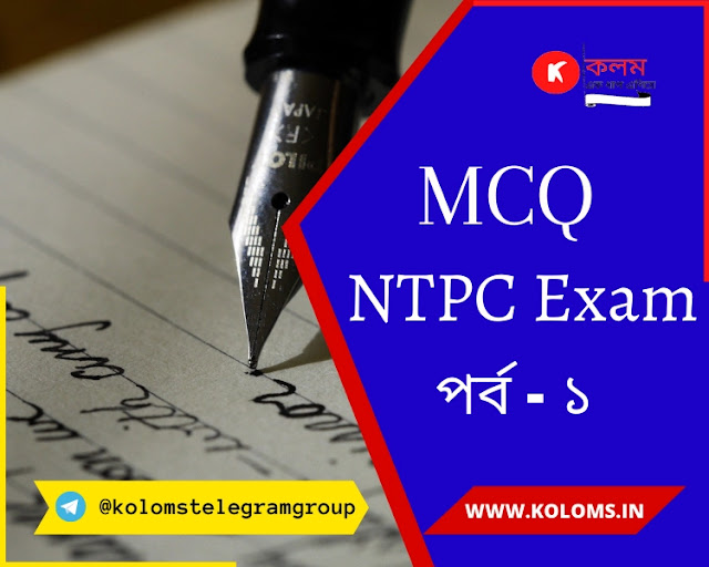 Railway NTPC GK MCQ Part - 01
