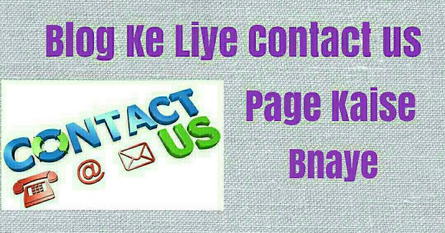 Blog Me Contact Us Page Kaise Lagaye