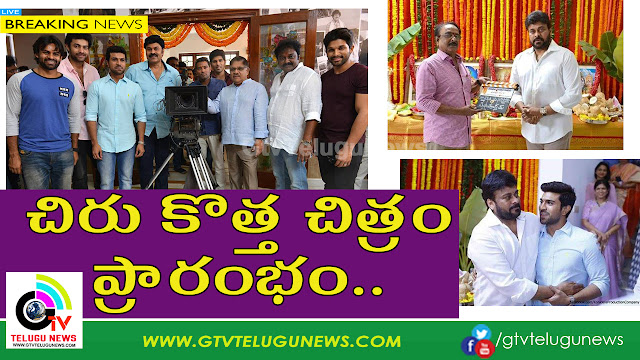 Chiranjeevi 150th Movie Launch Video | Tollywood Gossips