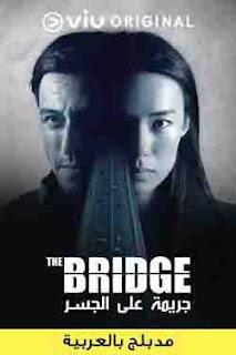 مشاهدة مسلسل جريمة علي الجسر 2018