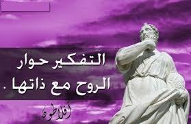 اقوال افلاطون عن الاخلاق