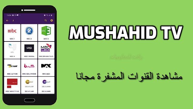 تنزيل تطبيق mushahid tv 2021 لمشاهدة القنوات لاصحاب الانترنت الضعيف
