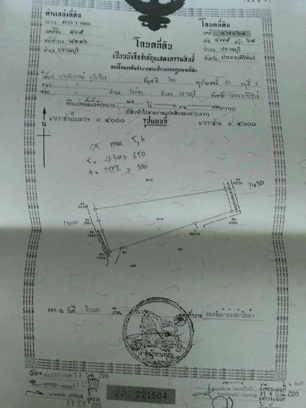 ขายที่ดินปราณบุรี ประจวบคีรีขันธ์ พื้นที่ 58 ไร่