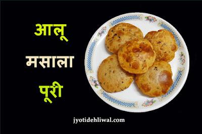 आलू मसाला पूरी (Aloo masala poori/ potato puri)